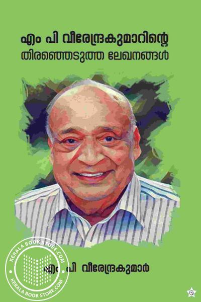 Cover Image of Book M P Veerendrakumarinte Thiranjedutha Lekhanangal