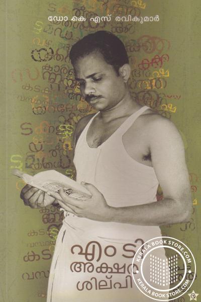 Image of Book M T Aksharasilpi