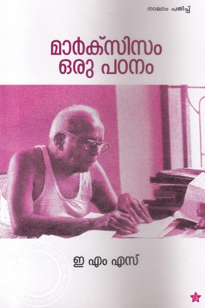 Cover Image of Book Maarksism Oru Padanam
