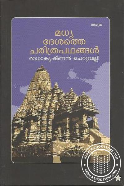 Cover Image of Book Madhya Desathe Charithra Pathangal