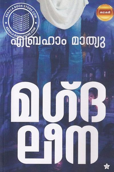 Cover Image of Book മഗ്ദലീന
