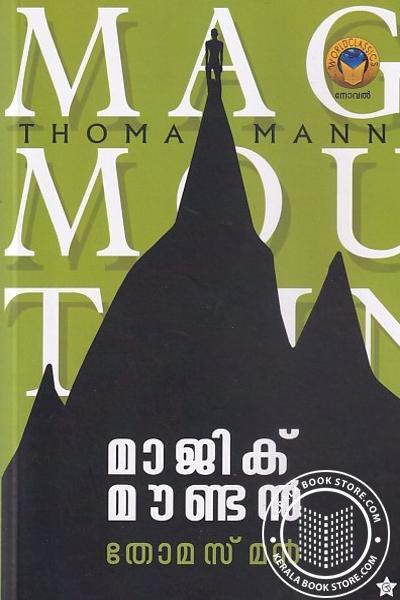 Cover Image of Book മാജിക് മൗണ്ടന്