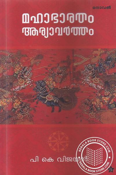 Image of Book Mahabharatham Aryavarthanam