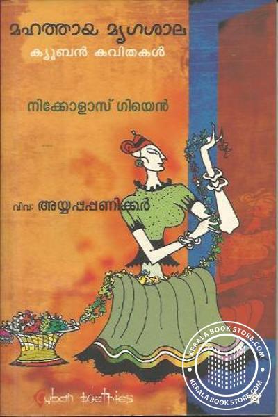 Cover Image of Book മഹത്തായ മൃഗശാല