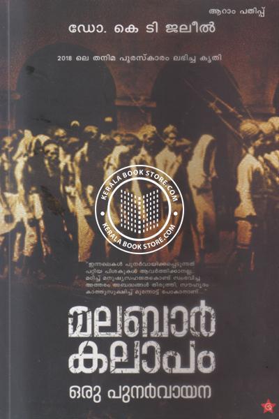 Cover Image of Book മലബാര് കലാപം ഒരു പുനര്വായന