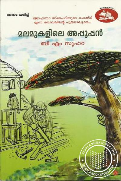 Cover Image of Book Malamukalile Appooppan