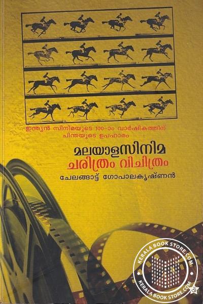 Cover Image of Book മലയാള സിനിമ ചരിത്രം വിചിത്രം