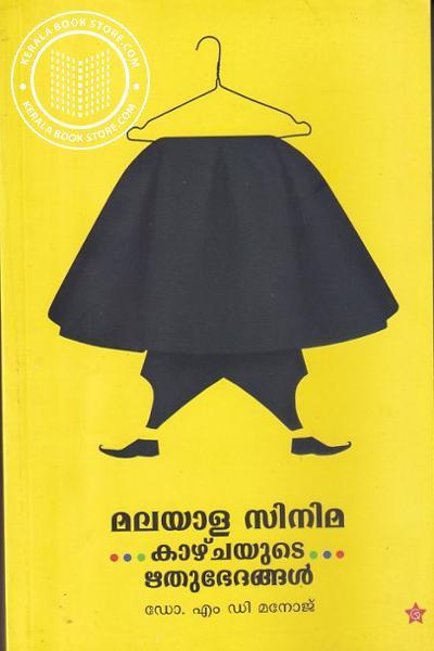 Cover Image of Book മലയാള സിനിമ കാഴ്ചയുടെ ഋതുഭേദങ്ങള്