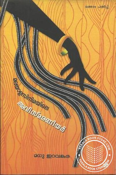 Cover Image of Book മലയാളസിനിമയിലെ അവിസ്മരണീയര്