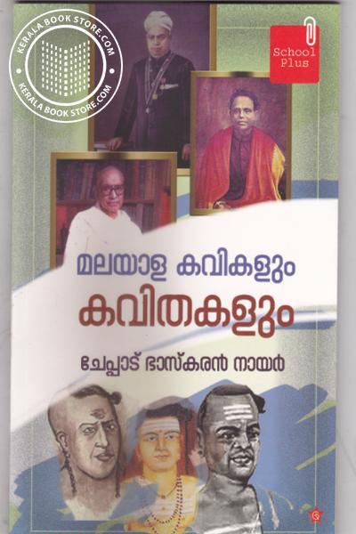 Cover Image of Book Malayala Kavikalum Kavithakalum