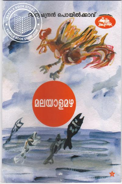 Image of Book Malayala Mazha