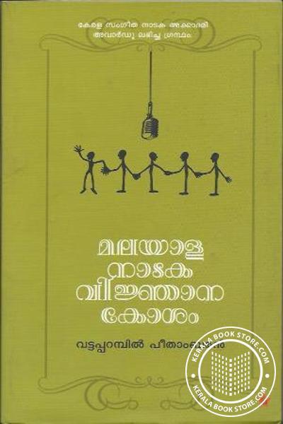 Cover Image of Book Malayala Nataka Vijnana Kosam