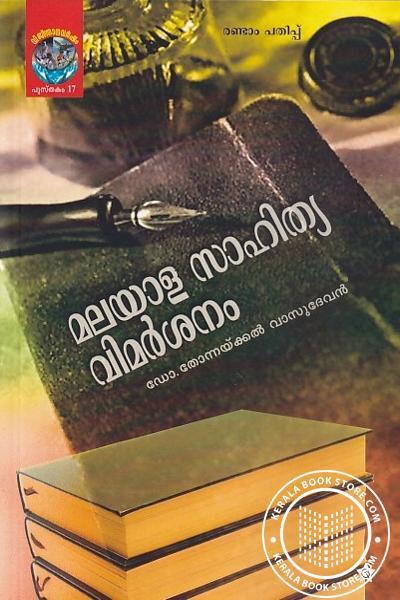 Cover Image of Book മലയാള സാഹിത്യ വിമര്ശനം