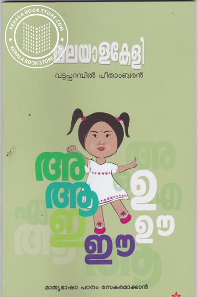 Cover Image of Book Malayalakeli