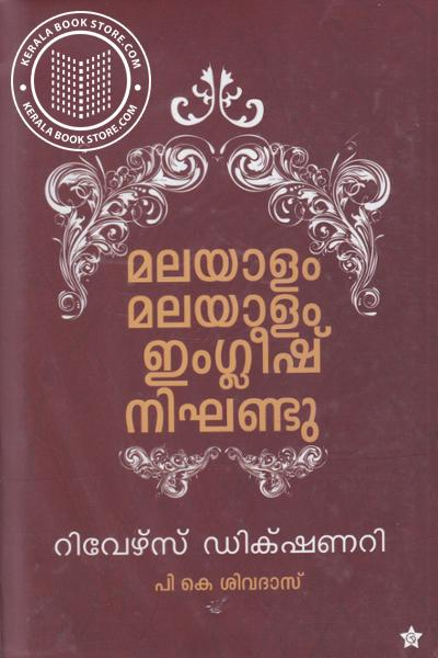 Cover Image of Book Malayalam Malayalam English Nighandu