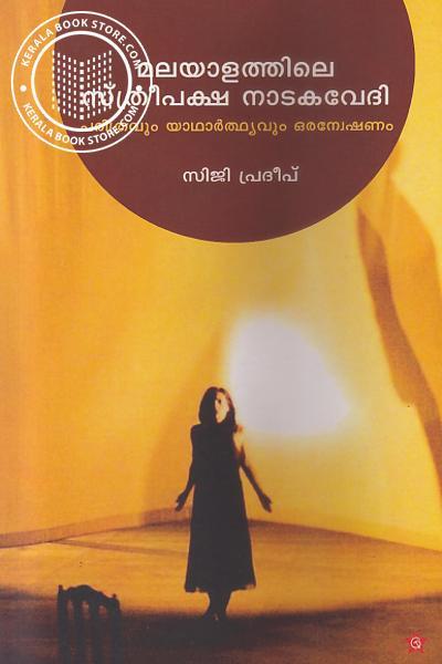 Cover Image of Book Malayalathile Sthreepaksha Natakavedhi