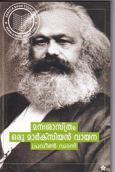 Cover Image of Book മനഃശാസ്ത്രം ഒരു മാര്ക്സിയന് വായന
