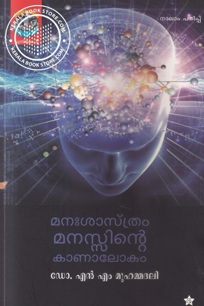 Cover Image of Book Manasatram Manasinte Kanalokam
