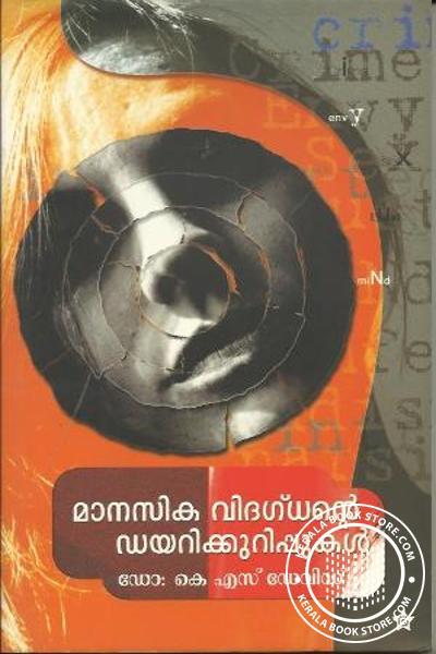Cover Image of Book മാനസീകവിദഗ്ദന്റെ ഡയറിക്കുറിപ്പുകള്
