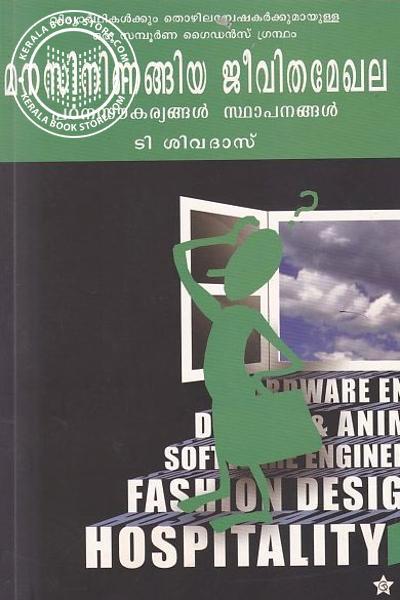 Image of Book മനസിനിണങ്ങിയ ജീവിത മേഖലപഠന