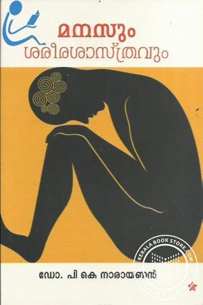Cover Image of Book Manassum Sareera Sasthravum