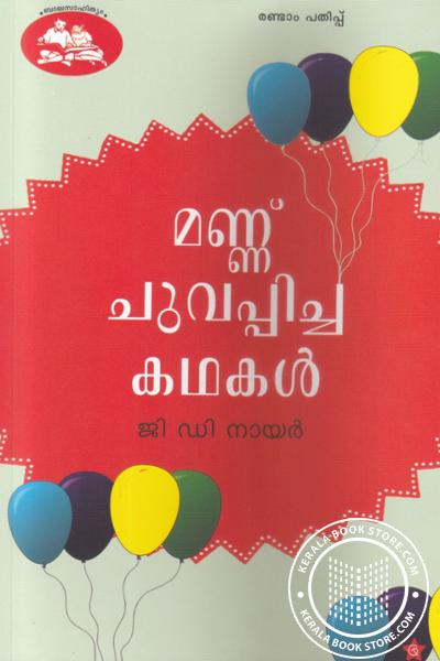 Cover Image of Book Mannu Chuvappicha Kathakal