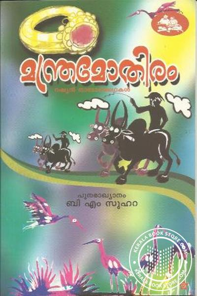 Cover Image of Book Manthra Mothiram