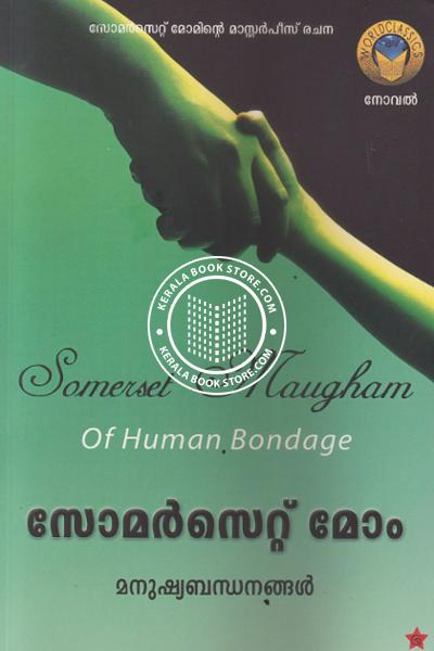 Cover Image of Book Manushya Bandhanangal