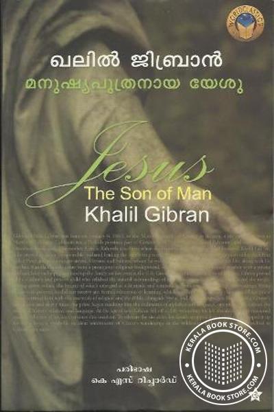 Cover Image of Book Manushya Puthranaya Yesu