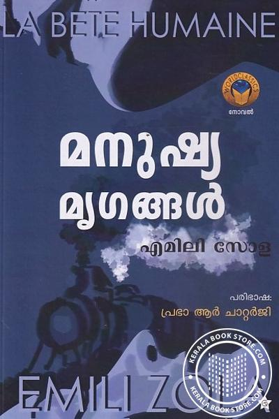 Cover Image of Book മനുഷ്യ മൃഗങ്ങള്‍