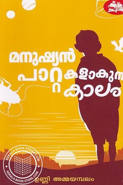 Cover Image of Book മനുഷ്യന് പാറ്റകളാകുന്ന കാലം