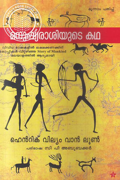 Cover Image of Book മനുഷ്യരാശിയുടെ കഥ