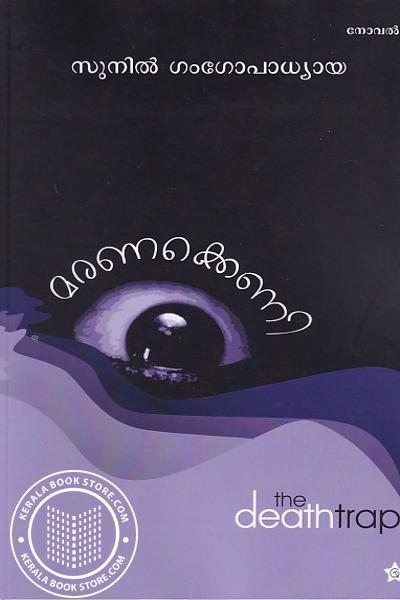 Cover Image of Book മരണക്കെണി