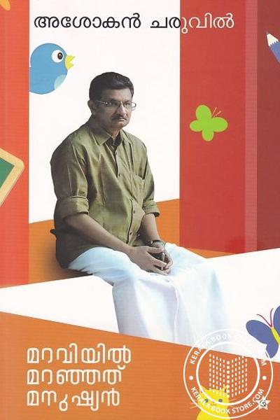 Cover Image of Book മറവിയില് മറഞ്ഞത് മനുഷ്യന്