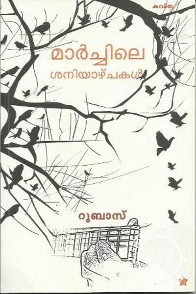 Cover Image of Book മാര്ച്ചിലെ ശനിയാഴ്ചകള്