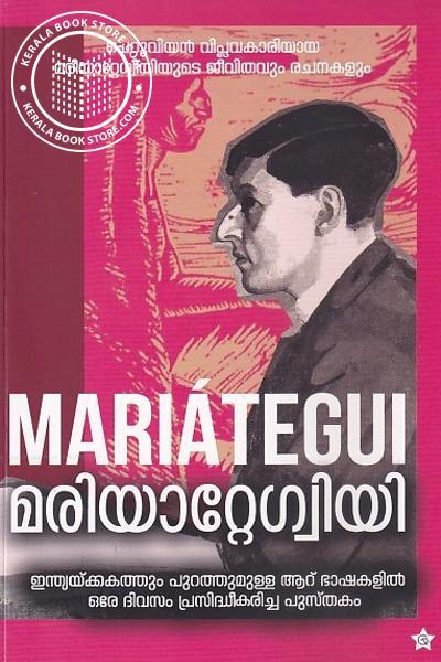 Cover Image of Book മരിയാറ്റേഗ്വിയി
