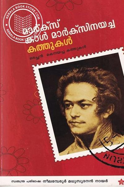 Cover Image of Book Mark Karimarxinayacha Kathukal