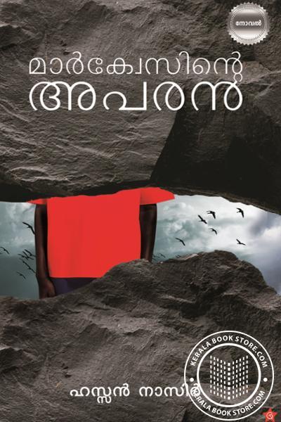 Cover Image of Book മാര്ക്വേസിന്റെ അപരന്