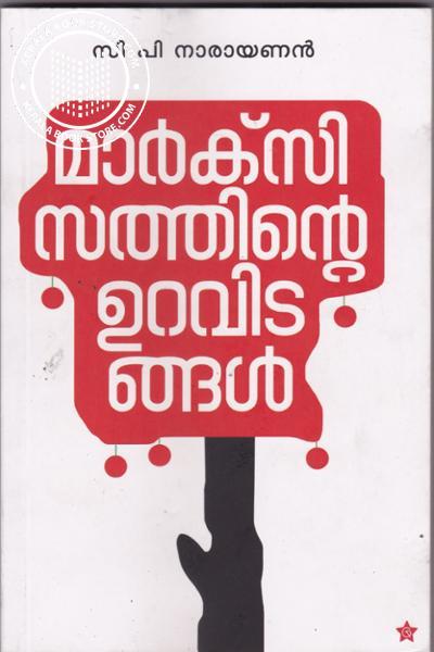 Image of Book Marksisathinte Uravidangal