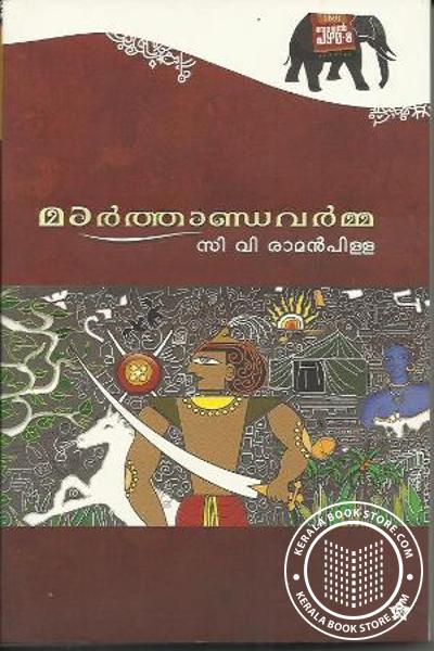 Cover Image of Book Marthanda varma