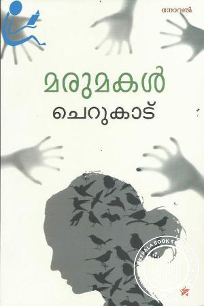 Cover Image of Book മരുമകള്