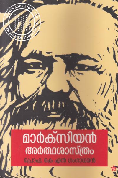 Image of Book Marxian Ardhasasthram