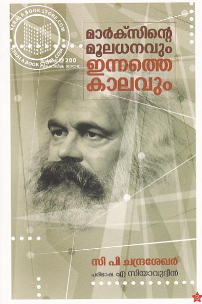 Cover Image of Book മാര്ക്സിന്റെ മൂലധനവും ഇന്നത്തെ കാലവും