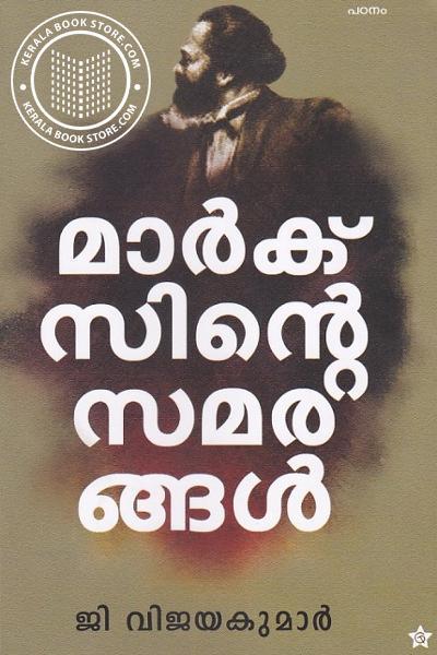 Cover Image of Book മാര്ക്സിന്റെ സമരങ്ങള്