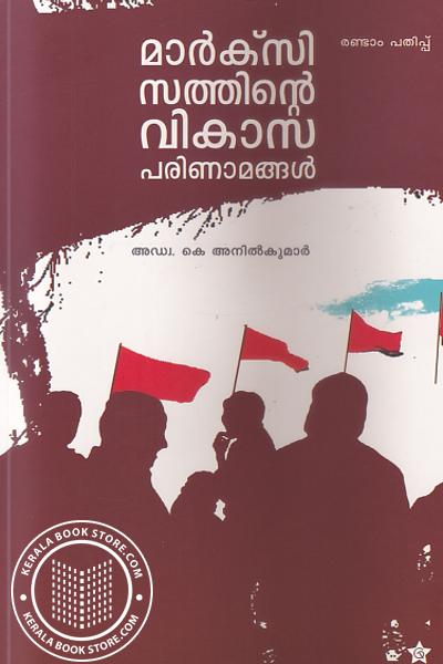 Cover Image of Book Marxisathinte Vikasa Parinamangal