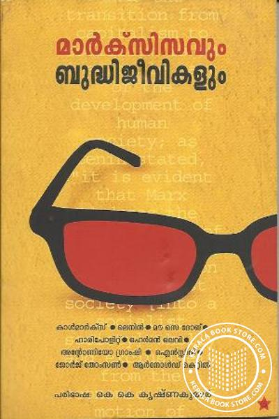 Cover Image of Book Marxisavum Budhijeevikalum