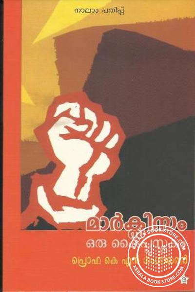 Cover Image of Book Marxism Oru Kaippusthakam