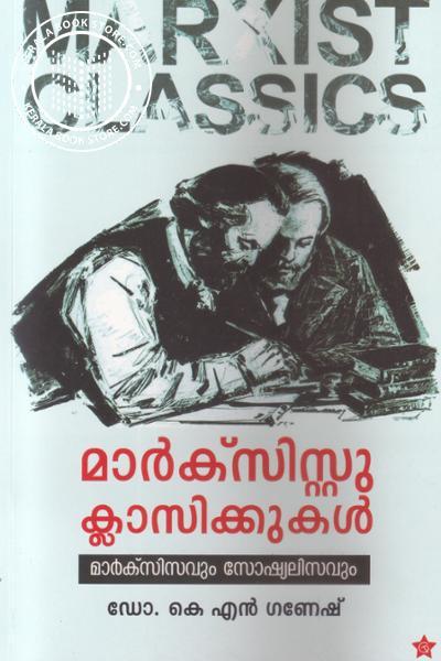 Cover Image of Book മാര്ക്സിസ്റ്റ് ക്ലാസിക്കുകള്