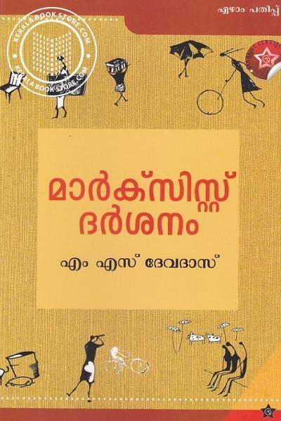Cover Image of Book മാര്ക്സിസ്റ്റ് ദര്ശനം