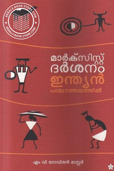 Image of Book Marxist Darshanam Indian Pachathalathil